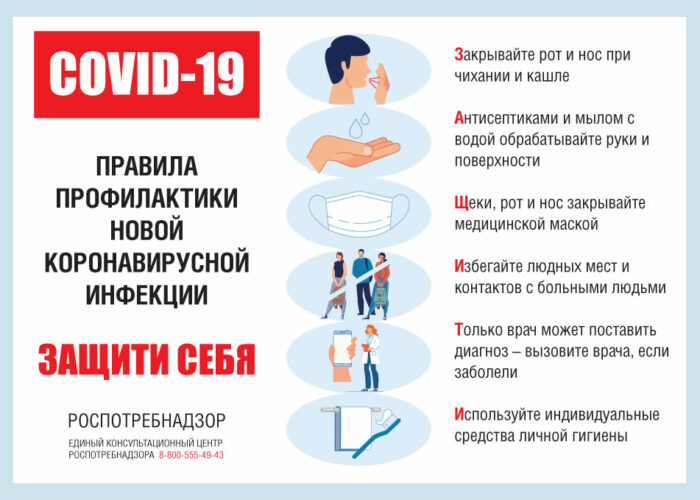 Profilaktika_koronavirusa_10